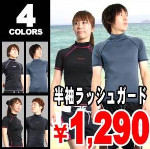 68388cb8733 ラッシュガード メンズ【着やすいおすすめの半袖♪】おすすめ: メンズ ...